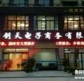 济宁创天电子商务有限公司招贤纳士。