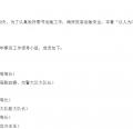 """继坐拥149套房的检察院""""房爷""""后江西南昌再现""""小官巨富"""""""
